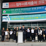 신한대 성추행 문제에 관용은 없다 총장 직속 성인권위 꾸려 엄중 처벌