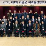 가평군, 제1회 지역발전협의회 위촉식 개최