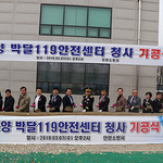 박달119안전센터 오는 11월 개소