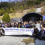 2018 세계기자대회 기자단, 광명동굴 방문