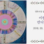 양주시청 감동갤러리 내달 8일까지 이현이 작가 '만다라' 전시회 열려