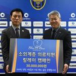 강인덕 인천Utd 대표이사 급여 모아 3000만 원 기부
