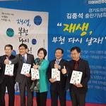 """김종석 의원 """"부천 르네상스 열어젖힐 적임자"""" 호소"""
