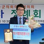 장인수 오산시의회 부의장, 지방의정봉사상 수상