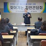 안산단원경찰서, 민·관·경 협력 찾아가는 치안간담회 개최