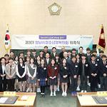 성남시청소년재단, 제3대 성남시청소년행복의회 위촉식 개최