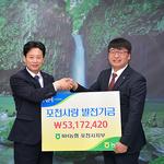 NH농협은행 포천시지부, '포천사랑 발전기금' 전달