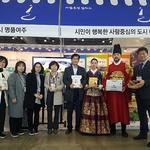 여주시, '제1회 대한민국 지방정부 일자리 정책 박람회' 참가