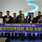 이천시, 일자리정책 우수기관 선정 행정안전부 장관상 수상