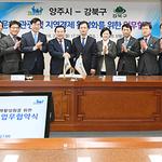 양주시, 서울시 강북구와 지역경제 활성화 위한 상생 우호협약 체결