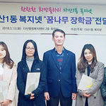 남양주시 다산1동 복지넷, 장학금 전달