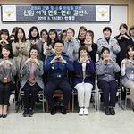 일산동부경찰서, '여경 1:1멘토링 결연식' 눈길