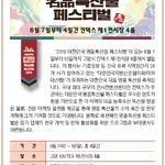 전국 우수 농축수산물 6월 만남의 장 '활짝'