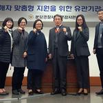 성남 분당경찰서, 범죄피해자 맞춤형 지원 유관기관 사례회의 개최