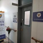 경기북부지방경찰청, '수사민원상담센터' 확대 운영