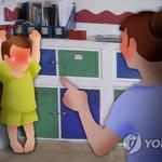 '아동 학대' 어린이집 교사 집유… 원장은 벌금 300만 원