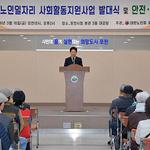 포천시, 노인일자리 및 사회활동지원사업 발대식 개최