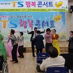 한국교통안전공단 성남검사소, 'TS 행복 콘서트' 개최
