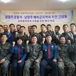 남양주경찰서, 예비군지역대와 협업치안 업무협약 체결