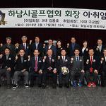 하남시골프협회장 이·취임식 개최