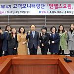 수원도시공사, '제14기 엔젤스 요원 위촉식' 개최