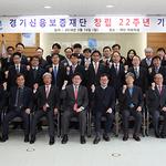 경기신용보증재단 창립 22주년 기념행사 개최