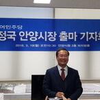 """이정국 """"안양 시민참여정부 구성"""" 복선철 등 5대 핵심과제 해결 약속"""