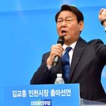 """김교흥 """"인천시민의 삶 바꾸겠다"""" 시장 출마 선언"""
