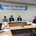 경기북부지역 중소기업단체협의회 회의 개최