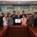 가평군 '산 입양사업 협약' … 목동장년회 등 6개 민간단체 참여