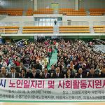 의왕시, 노인일자리 및 사회활동지원사업 연합 발대식 개최