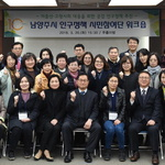 남양주시 인구정책 시민참여단 가동