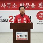 '시민 행복 도시 하남' 3대 비전 제시