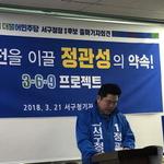 """""""지역 현안 대안 제시"""" 정관성, 서구청장 출마 공식화"""