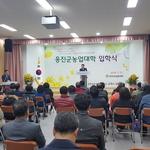 옹진군 농업대학 입학식