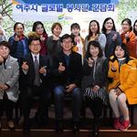여주시 글로벌 봉사단, 이대직 부시장과 함께 진지한 토론 펼쳐