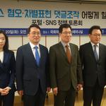 """""""가짜뉴스 폐해 심각"""" 이헌욱 관련법 제정 필요성 제기"""