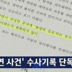 """故 장자연 사건, 재수사 '압박' … """"국민은 기억한다"""""""