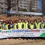 농협안양시지부, 함께나눔 안양시 농협봉사단 발대