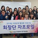 성남중원경찰서, 6개국 이주여성 자조모임 회장단과 간담회 실시