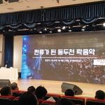 K-Rock 페스티벌 미래를 논하다