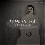 성신여대 서경덕 교수팀 '안중근 서거일' 맞아 순국 전까지 자취 담은 카드뉴스 SNS에 공개