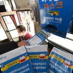도내 간선급행버스 '미세먼지 마스크' 무료 배부