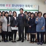 남양주시, 2018 부모 모니터링단 위촉