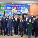 """류재구 """"부천 첨단산단 유치 자족도시로"""" 시장 출사표"""