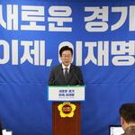 대한민국의 중심 '새로운 경기도' 만들겠다