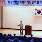 화성의료복지사회적협동조합 창립총회 개최