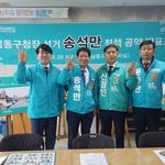 송석만 남동구청장 예비후보, 출마 선언·공약 제시