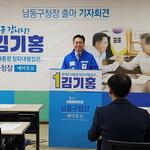 김기홍 前 청와대 행정관, 남동구청장 출사표