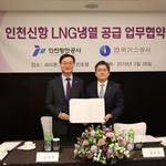 인천항만공사-가스공사, 신항 LNG 냉열 공급 협력